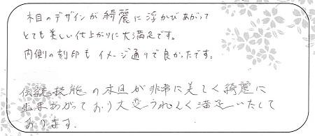 20121302木目金の婚約・結婚指輪R0006.jpg