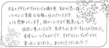 20121801杢目金屋の婚約指輪_Z002.jpg
