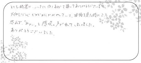 20121901木目金の婚約指輪_J005.jpg