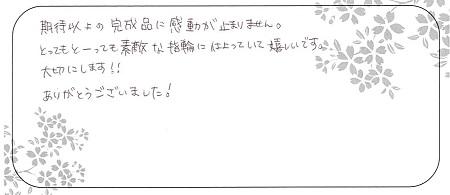 20121901木目金の結婚指輪_B004.jpg