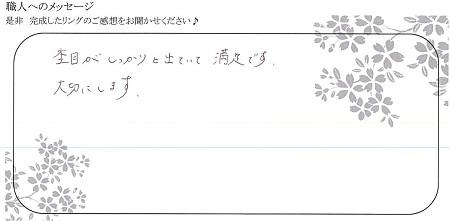 20121901木目金の結婚指輪_G005.jpg