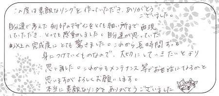 20121904木目金の結婚指輪_J006.jpg