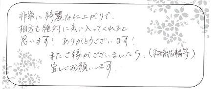 20122001木目金の婚約指輪A_005.jpg