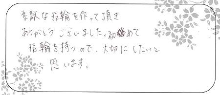 20122001木目金の結婚指輪_LH004.jpg