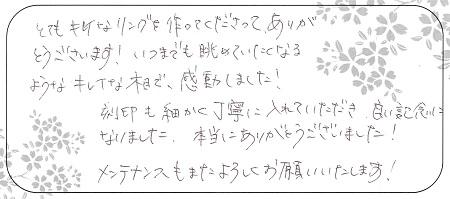 20122002木目金の結婚指輪_J005.jpg