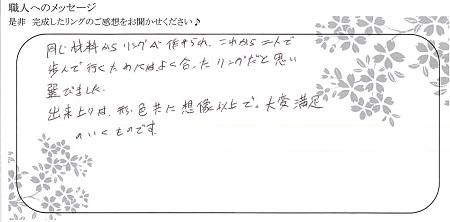 20122005木目金の婚約・結婚指輪_G005.jpg