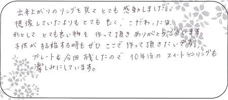 20122101木目金の結婚指輪_N005.jpg