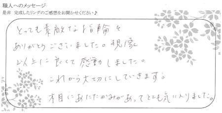 20122101木目金の結婚指輪_Y004.jpg