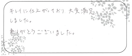 20122102木目金の結婚指輪A_005.jpg