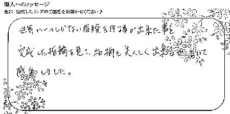 20122102木目金の結婚指輪D_005.jpg