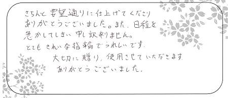 201222101木目金の婚約指輪_B002.jpg