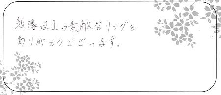20122301木目金の婚約指輪_LH002.jpg