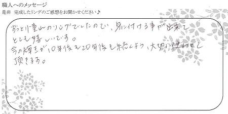 20122301木目金の結婚指輪_OM004.jpg