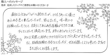 20122401木目金の婚約指輪_G005.jpg