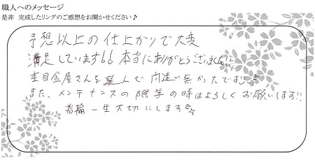 20122401木目金の結婚指輪_C005.jpg