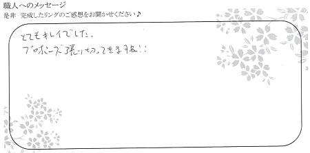 20122501木目金の婚約指輪_U002.jpg