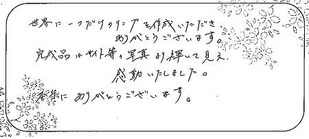 20122501木目金の結婚指輪_R005.jpg