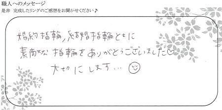 20122601木目金の結婚指輪_C005.jpg