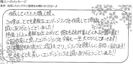 20122602木目金の婚約指輪_G005.jpg