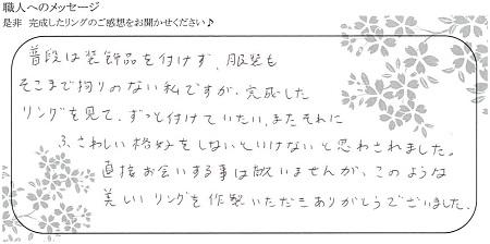 20122602木目金の結婚指輪_C004.jpg