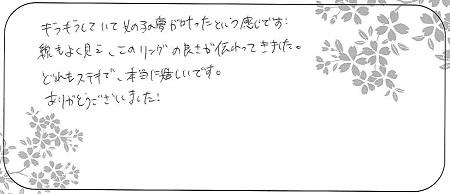 20122603木目金の婚約指輪・結婚指輪_G006.jpg