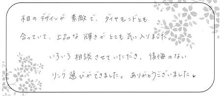 20123002木目金の結婚指輪_J005.jpg