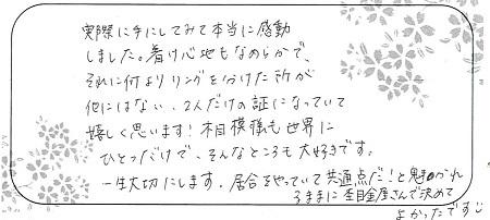 20123003木目金の結婚指輪_J005.jpg