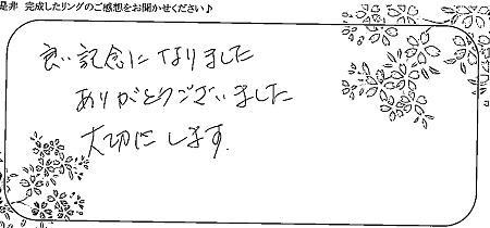21012801木目金の結婚指輪_D003.jpg