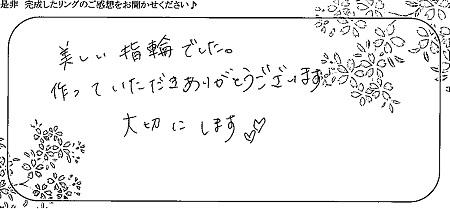 21013001木目金の婚約指輪₋D002.jpg