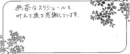 21020401木目金の婚約指輪_R005.jpg