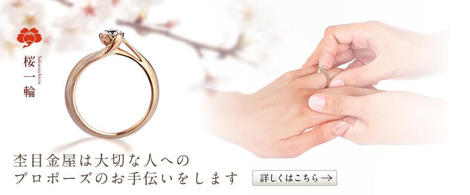 杢目金屋は大切な人へのプロポーズのお手伝いをします。