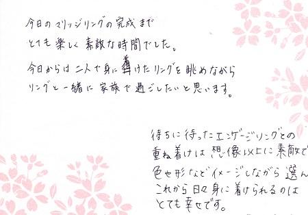 木目金の結婚指輪(2)_千葉店.jpg