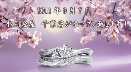 110902木目金の結婚指輪001.jpg