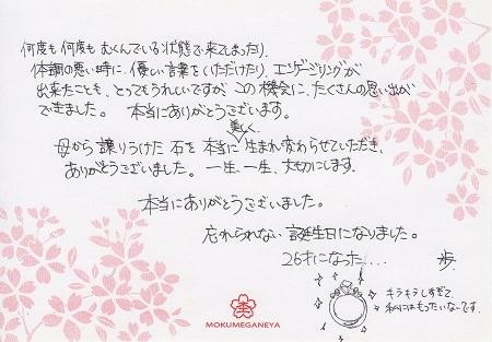 14081701木目金の婚約指輪_0003.jpg