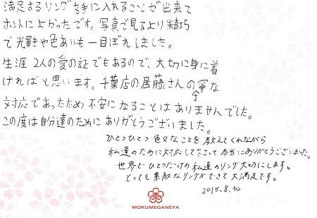 14083001木目金の婚約指輪_003.JPG