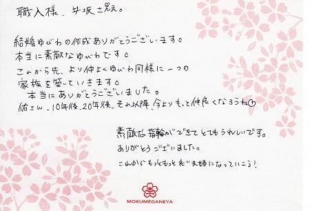 150403木目金の結婚指輪_千葉店2.jpg