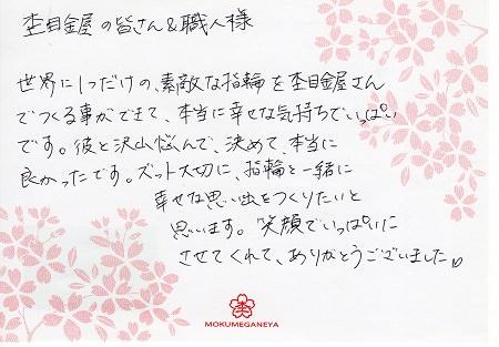 150417木目金の結婚指輪_千葉店3.jpg