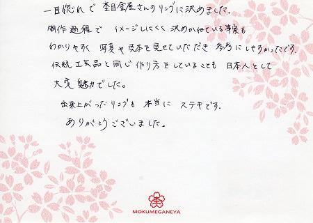 150605_千葉店結婚指輪_七つ色 (2).jpg