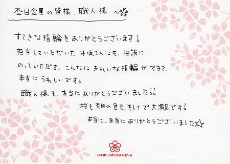 150619_千葉店結婚指輪_桜イニシャル2.jpg