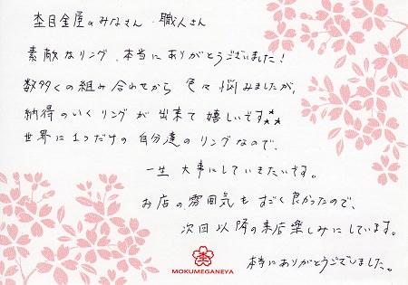 15092701婚約指輪_結婚指輪_千葉店_月桜 (5).jpg