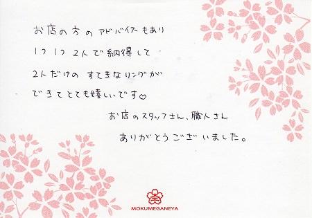 16101501木目金の結婚指輪_B005.jpg