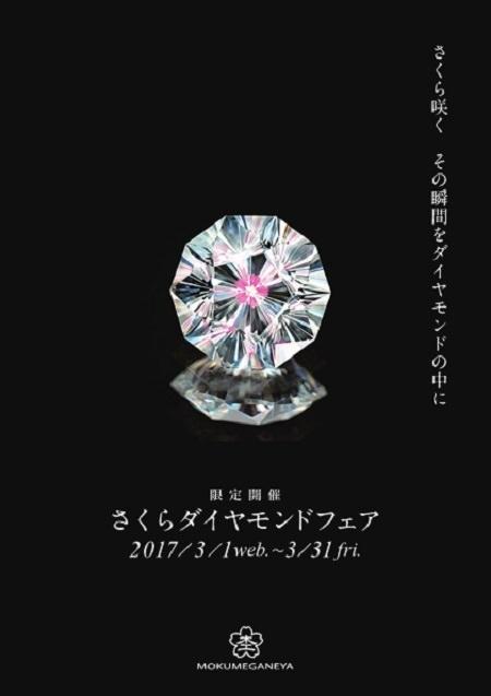 170303千葉店BLOG_001.jpg