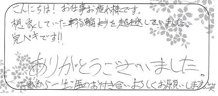 210213杢目金屋_B005.jpg