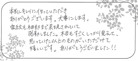 210319杢目金屋_B007.jpg