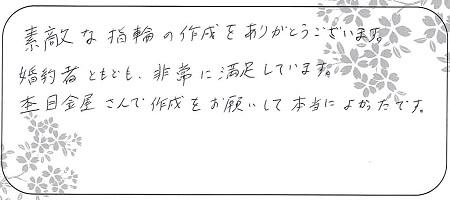 210903杢目金屋_B007.jpg