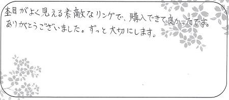 210924杢目金屋_B006.jpg