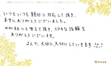 杢目金屋のお客様⑧2.jpg
