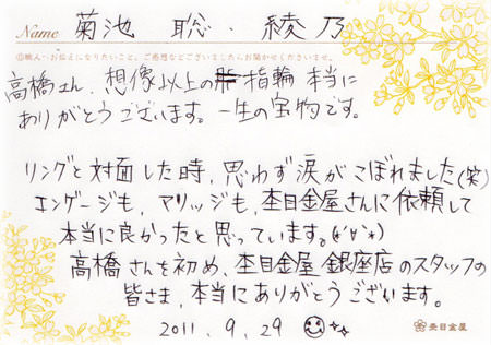 杢目金屋のお客様11092901.jpg