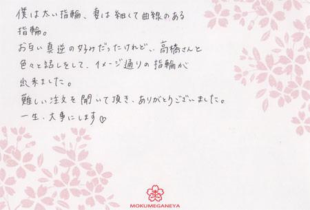 杢目金屋銀座店のお客様コメント0127.jpg
