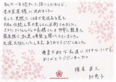 杢目金屋銀座店のお客様33.jpg